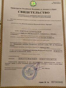 Учредительный документ№1 КАМОП