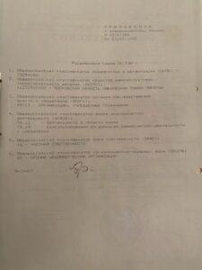 Учредительный документ№2 КАМОП