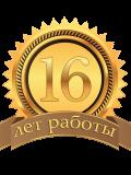 16 лет работы КАМОП
